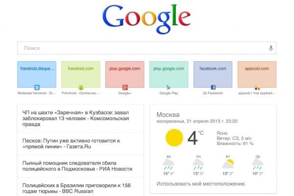 Photo of La pagina di ricerca di Google potrebbe cambiare a breve. Google Now in arrivo?